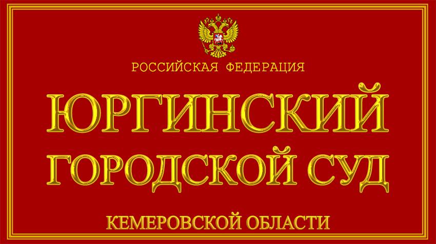 Кемеровская область - об Юргинском городском суде с официального сайта