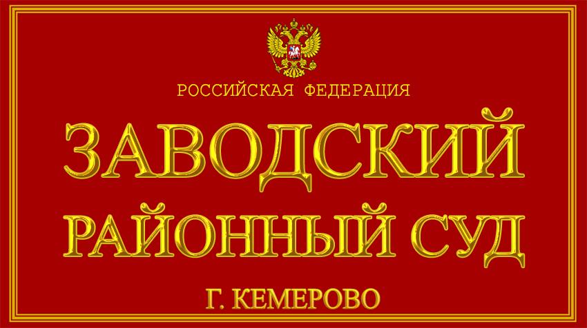 Кемеровская область - о Заводском районном суде г. Кемерово с официального сайта
