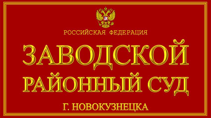 Кемеровская область - о Заводском районном суде г. Новокузнецка с официального сайта