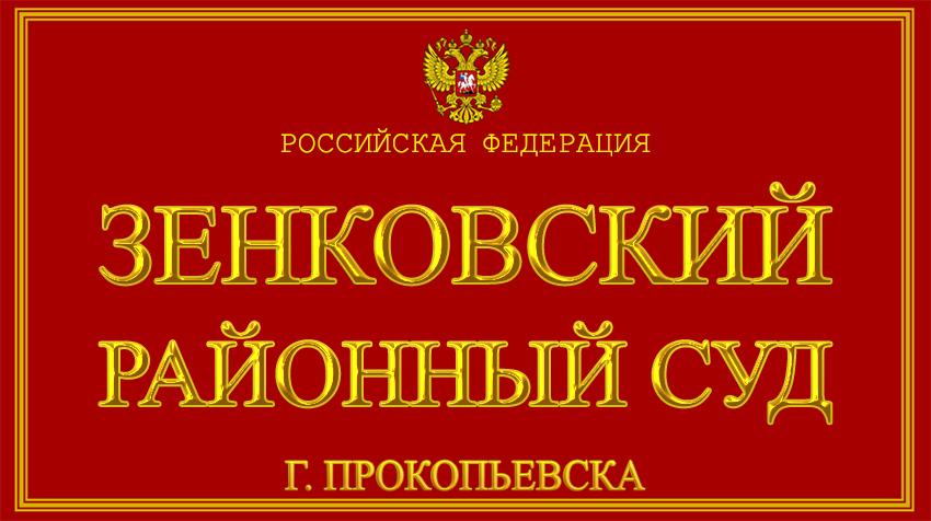 Кемеровская область - о Зенковском районном суде г. Прокопьевска с официального сайта