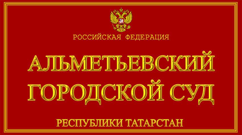 Республика Татарстан - об Альметьевском городском суде с официального сайта