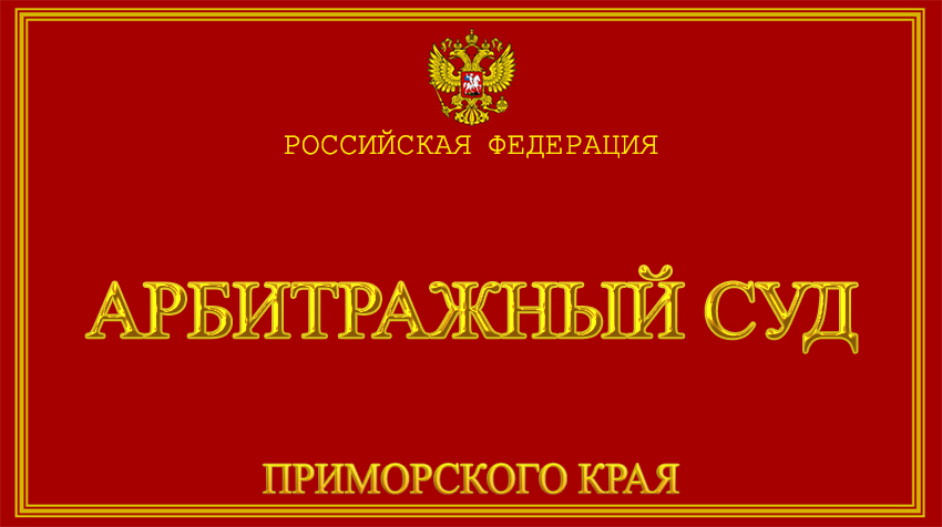 Приморский край - об Арбитражном суде с официального сайта