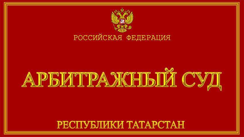 Республика Татарстан - об Арбитражном суде с официального сайта