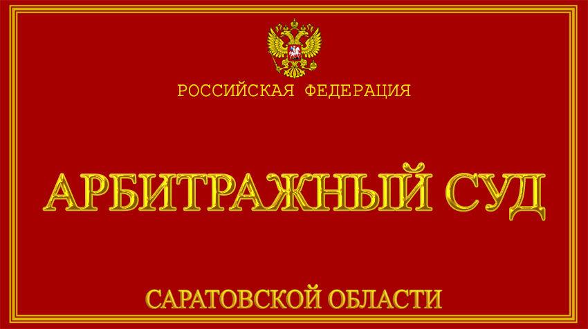 Саратовская область - об Арбитражном суде с официального сайта