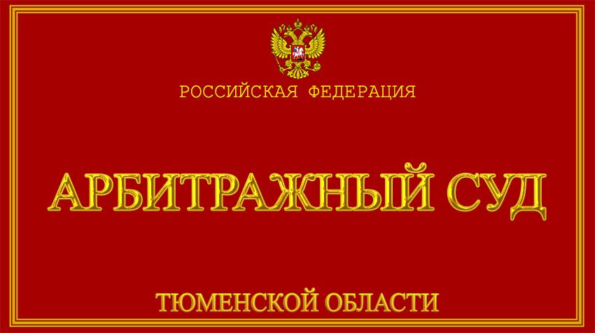 Тюменская область - об Арбитражном суде с официального сайта