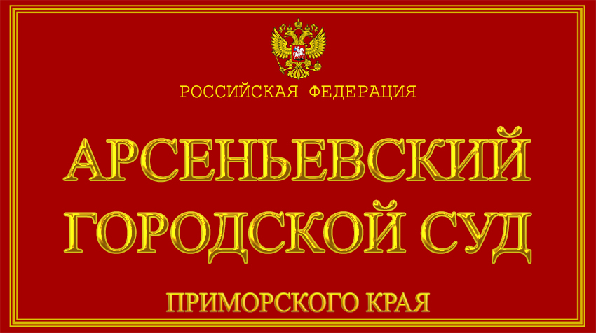 Приморский край - об Арсеньевском городском суде с официального сайта