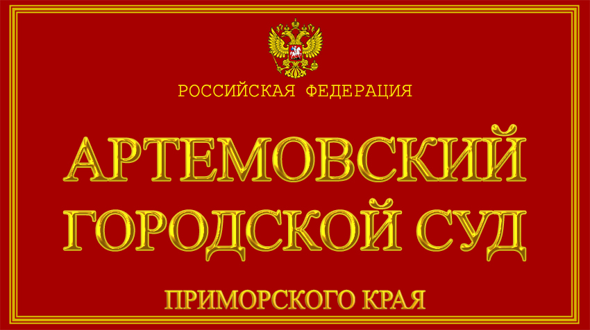 Приморский край - об Артемовском городском суде с официального сайта