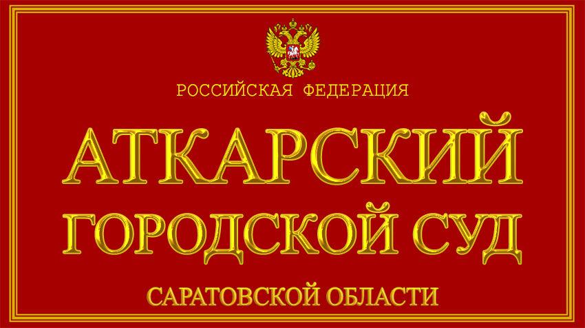 Саратовская область - об Аткарском городском суде с официального сайта