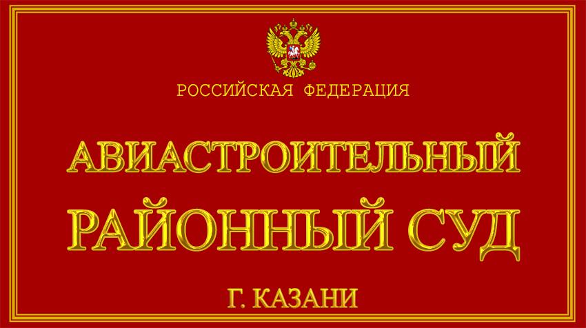 Республика Татарстан - об Авиастроительном районном суде г. Казани с официального сайта
