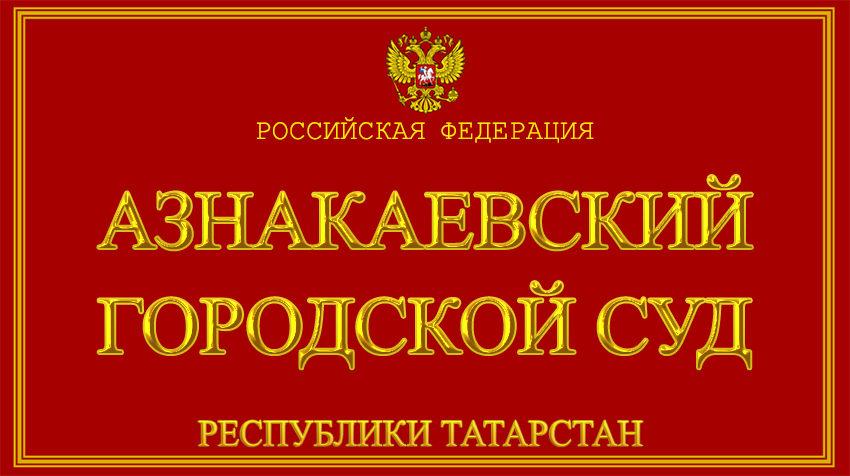 Республика Татарстан - об Азнакаевском городском суде с официального сайта