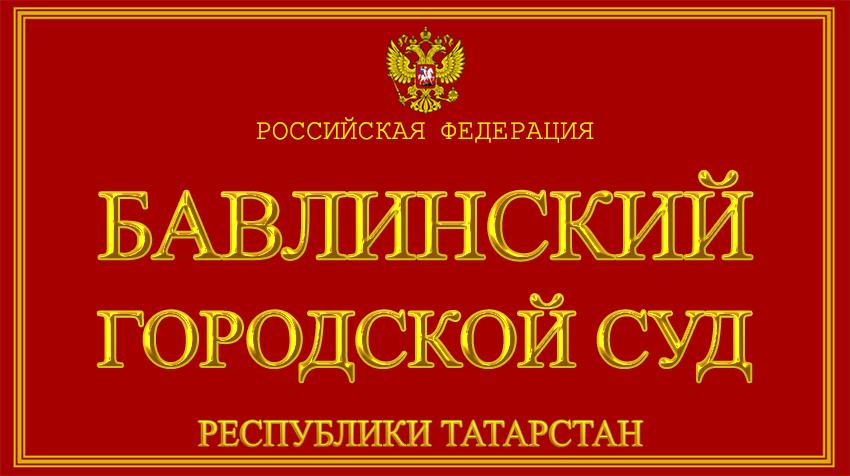 Республика Татарстан - о Бавлинском городском суде с официального сайта