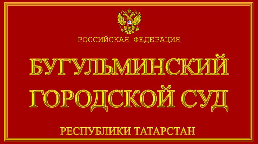 Республика Татарстан - о Бугульминском городском суде с официального сайта