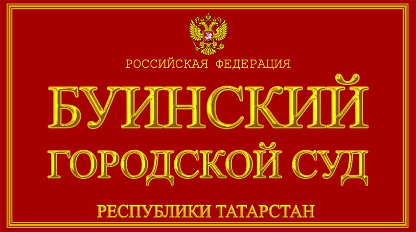 Республика Татарстан - о Буинском городском суде с официального сайта