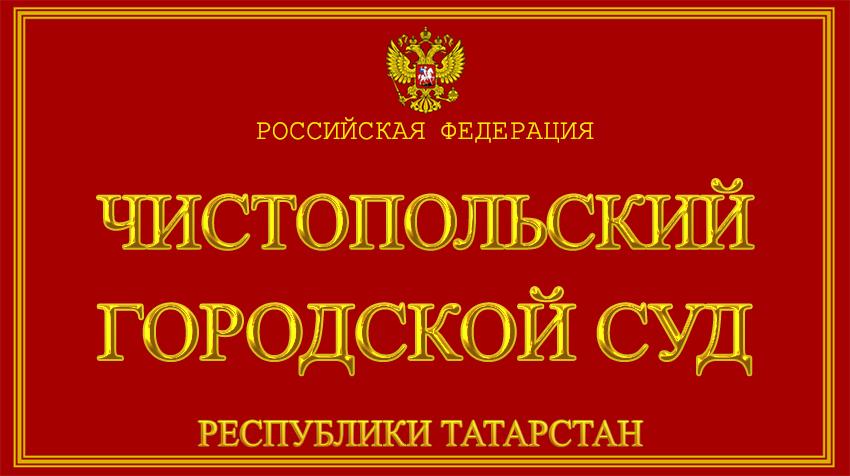 Республика Татарстан - о Чистопольском городском суде с официального сайта