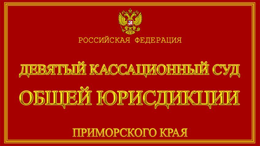 Приморский край - о Девятом кассационном суде общей юрисдикции с официального сайта