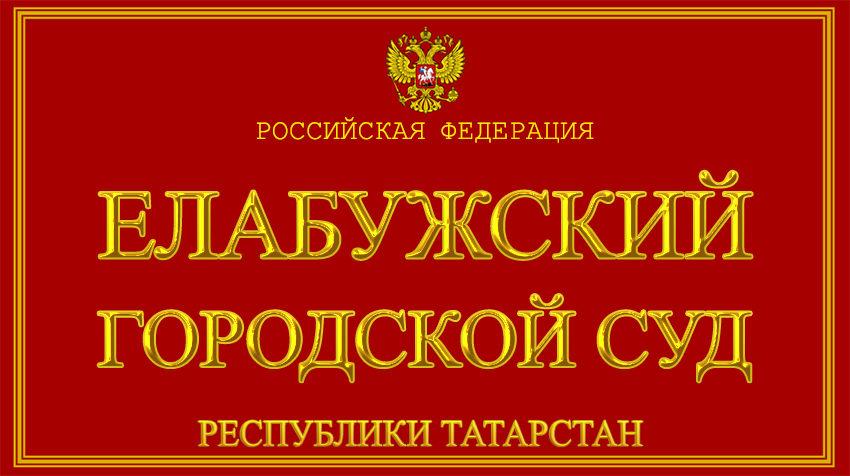 Республика Татарстан - об Елабужском городском суде с официального сайта