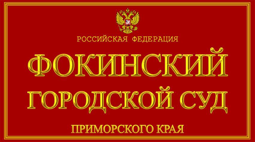 Приморский край - о Фокинском городском суде с официального сайта