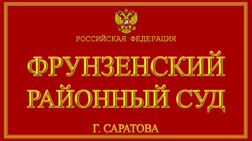 Саратовская область - о Фрунзенском районном суде г. Саратова с официального сайта