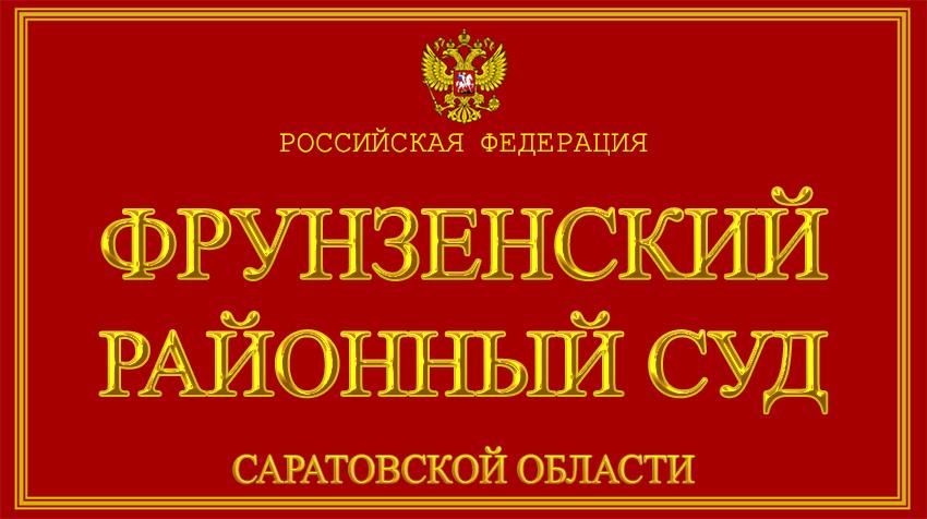 Саратовская область - о Фрунзенском районном суде с официального сайта
