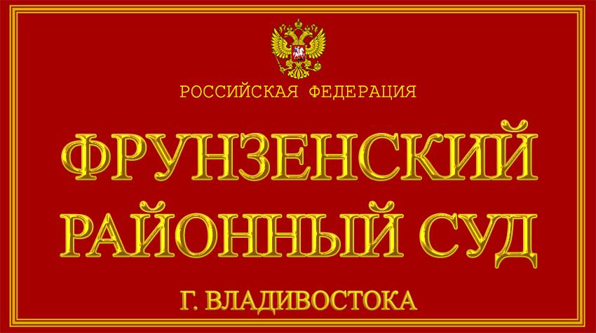 Приморский край - о Фрунзенском районном суде г. Владивостока с официального сайта