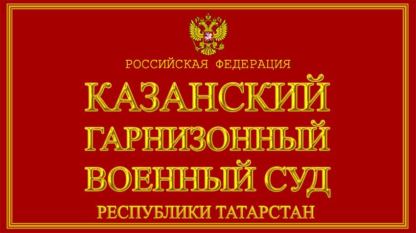 Республика Татарстан - о Казанском гарнизонном военном суде с официального сайта