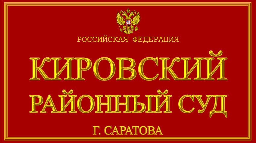 Саратовская область - о Кировском районном суде г. Саратова с официального сайта