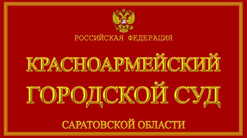 Саратовская область - о Красноармейском городском суде с официального сайта