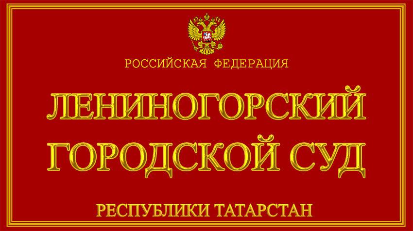 Республика Татарстан - о Лениногорском городском суде с официального сайта