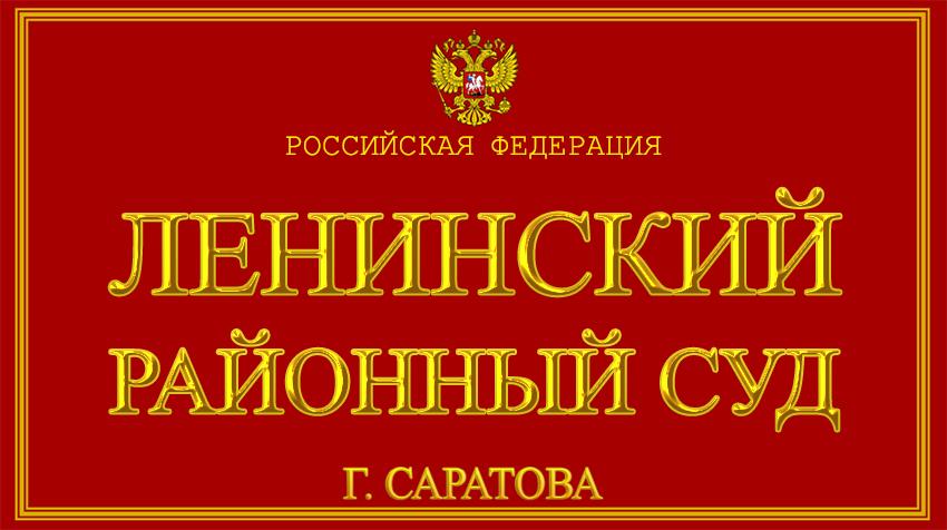 Саратовская область - о Ленинском районном суде г. Саратова с официального сайта