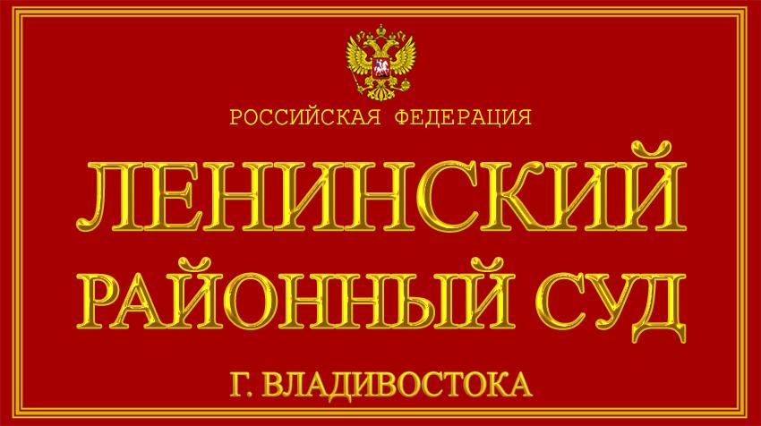 Приморский край - о Ленинском районном суде г. Владивостока с официального сайта