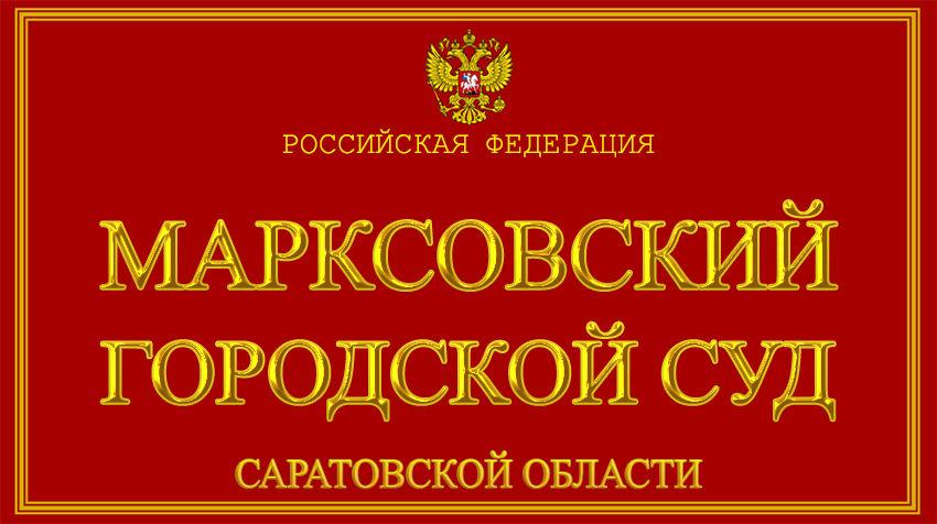 Саратовская область - о Марксовском городском суде с официального сайта