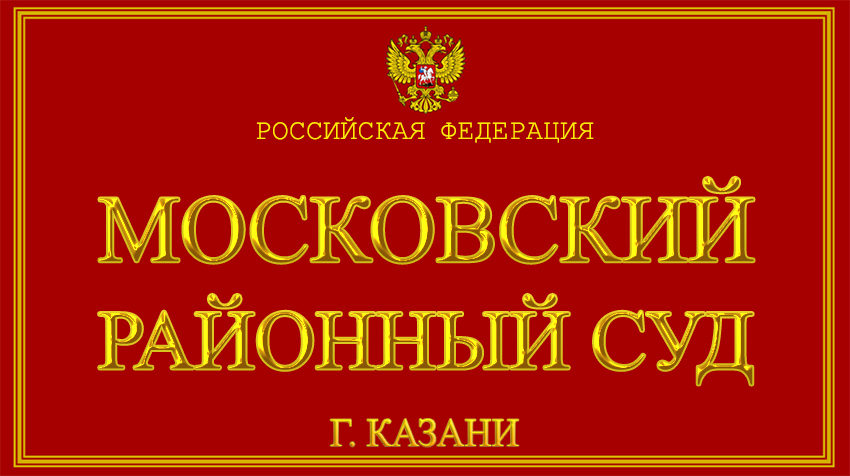 Республика Татарстан - о Московском районном суде г. Казани с официального сайта