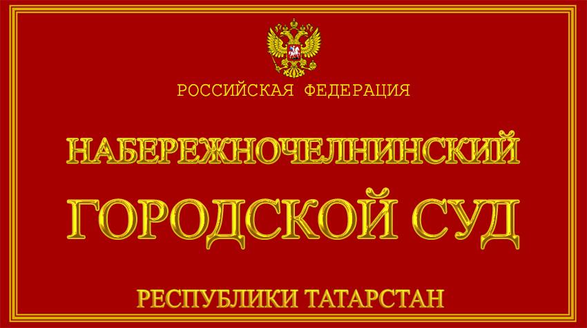 Республика Татарстан - о Набережночелнинском городском суде с официального сайта