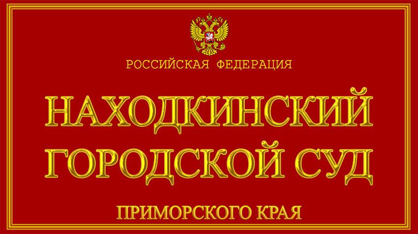 Приморский край - о Находкинском городском суде с официального сайта