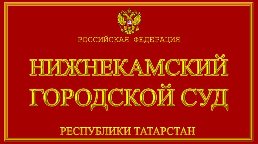 Республика Татарстан - о Нижнекамском городском суде с официального сайта