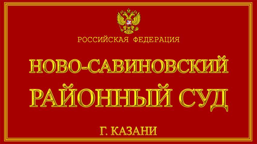 Республика Татарстан - о Ново-Савиновском районном суде г. Казани с официального сайта
