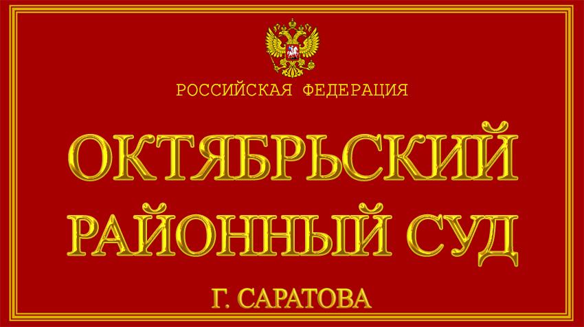 Саратовская область - об Октябрьском районном суде г. Саратова с официального сайта