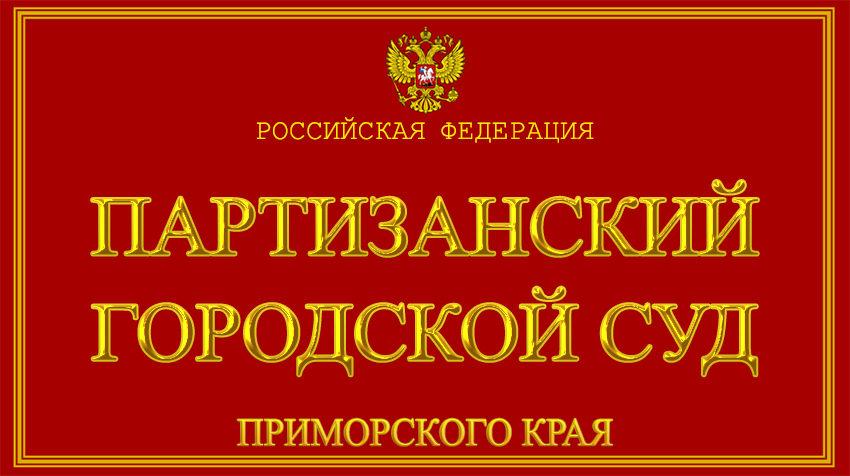 Приморский край - о Партизанском городском суде с официального сайта