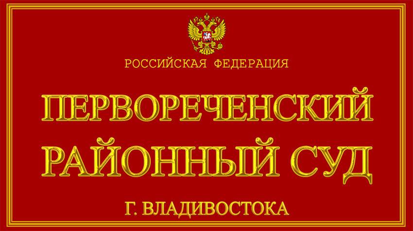 Приморский край - о Первореченском районном суде г. Владивостока с официального сайта