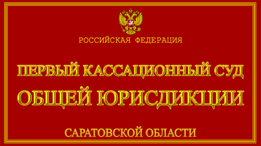 Саратовская область - о Первом кассационном суде общей юрисдикции с официального сайта