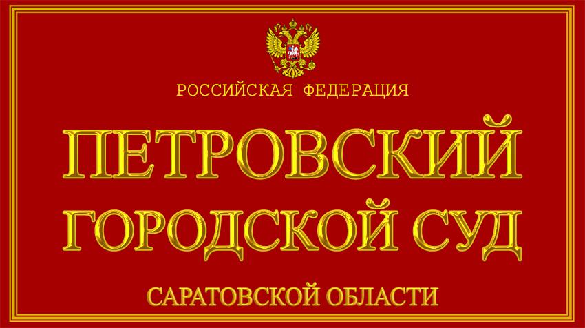 Саратовская область - о Петровском городском суде с официального сайта