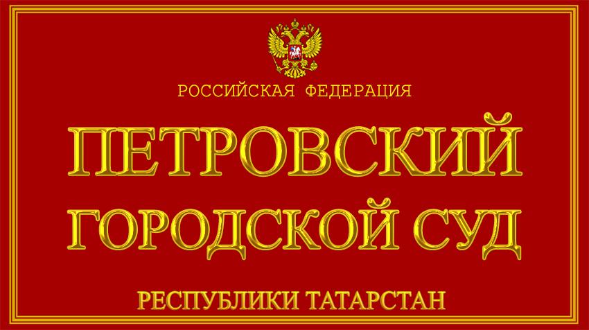 Республика Татарстан - о Петровском городском суде с официального сайта