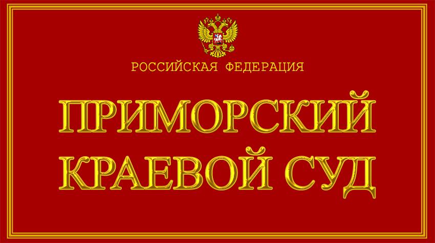 Приморский край - о Приморском краевом суде с официального сайта