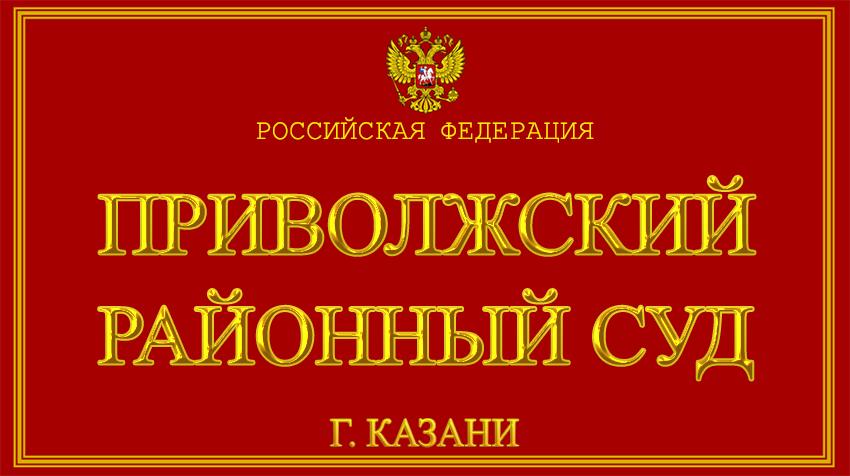 Республика Татарстан - о Приволжском районном суде с официального сайта