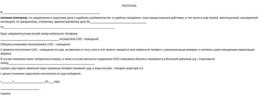 Образец расписки о согласии на извещения посредством СМС-сообщения в Волжском районном суде г. Саратова Саратовской области