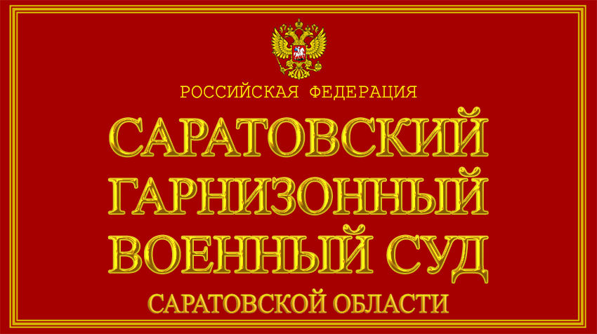 Саратовская область - о Саратовском гарнизонном военном суде с официального сайта