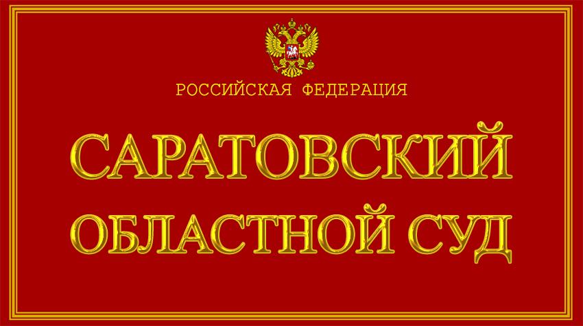 Саратовская область - о Саратовском областном суде с официального сайта