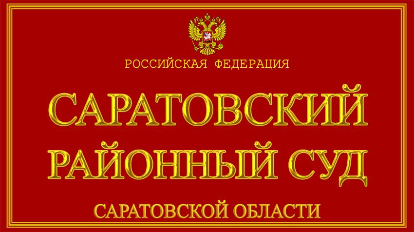 Саратовская область - о Саратовском районном суде с официального сайта