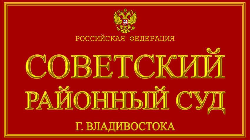 Приморский край - о Советском районном суде г. Владивостока с официального сайта