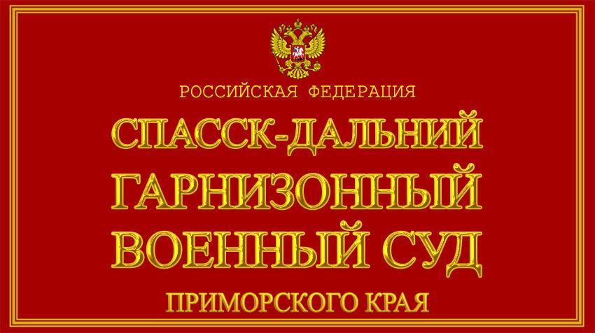 Приморский край - о Спасск-Дальнем гарнизонном военном суде с официального сайта